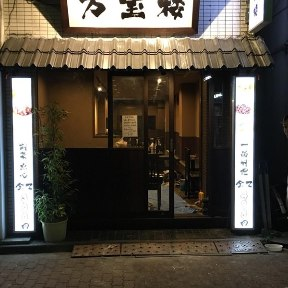 絶品焼き麻婆豆腐 本格中華居酒屋 万宝楼