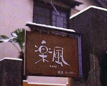 日本茶喫茶・ギャラリー 楽風