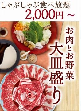 しゃぶしゃぶ温野菜 五日市中央店