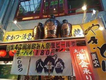 八喜為 元町店
