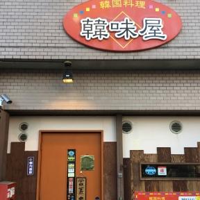 韓国料理 韓味屋