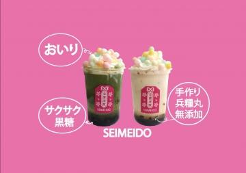 清明堂 タピオカ専門店 神楽坂