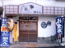 瓢たん image