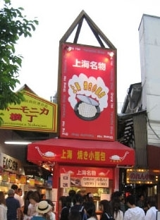 上海焼き小籠包