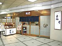 嘉文 一宮店