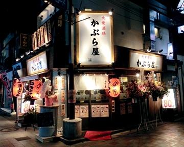 かぶら屋 新宿三丁目店