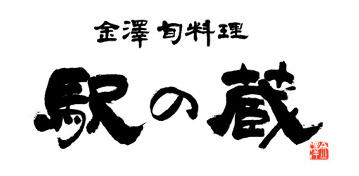 金澤旬料理 八兆屋 駅の蔵 金沢駅店