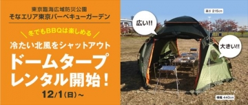 東京臨海広域防災公園 そなエリア東京BBQガーデン