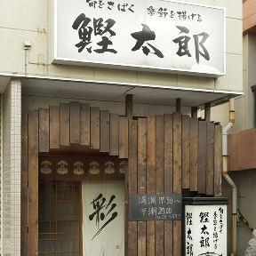 株式会社鰹太郎