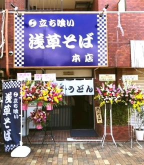 浅草そば本店