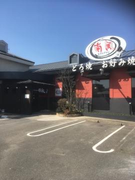 南風 本城店