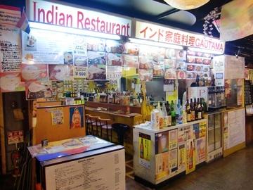 インド料理 ゴータマ image