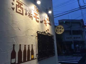 酒場モンキー 横川