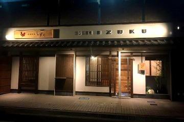炭焼地鶏 しずく 加古川店