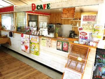 ディーカフェ (D-CAFE)