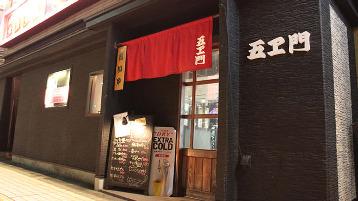 居酒屋 五ヱ門 一関店