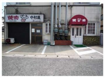 焼肉 中村屋 妹尾店