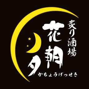 居酒屋ダイニング 花朝月夕(かちょうげっせき)
