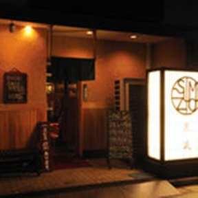 ホルモン焼 炭蔵 西川口店