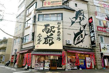 炭火わらやき屋 駅前 六甲道本店