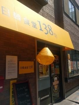 日韓食堂138