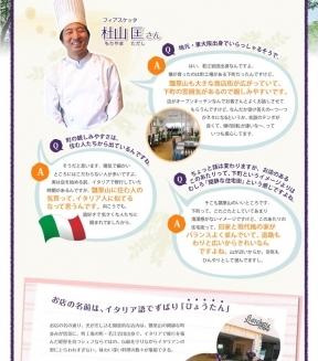 パスタと旬菜 イタリア料理 フィアスケッタ