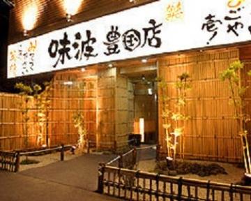 味波 豊国店