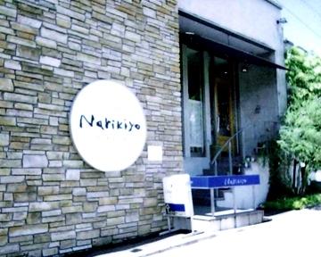 西洋料理Narikiyo image