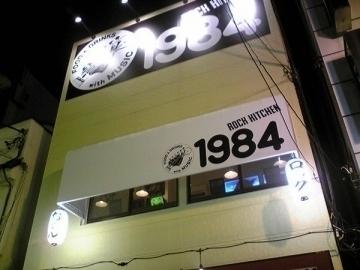 ROCK KITCHEN 1984