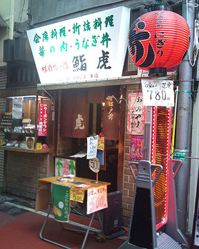 鮨虎 支店