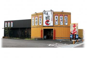 麺屋・國丸。土佐道路店。