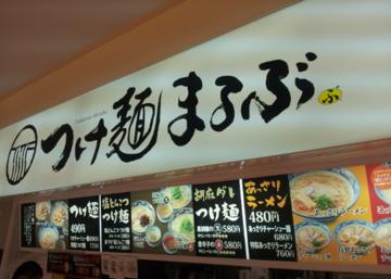 つけ麺まるぶ