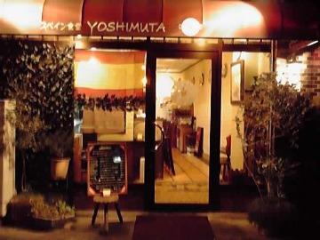 スペイン食堂 YOSHIMUTA