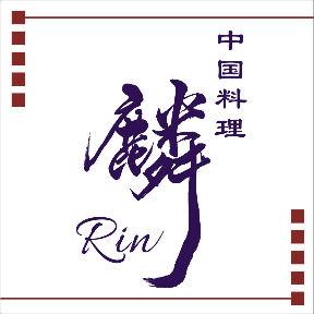 中国料理 麟 image