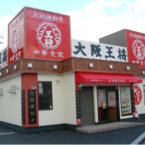 大阪王将 笠岡店 image