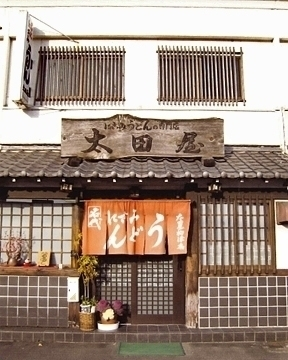 太田屋 柳津店