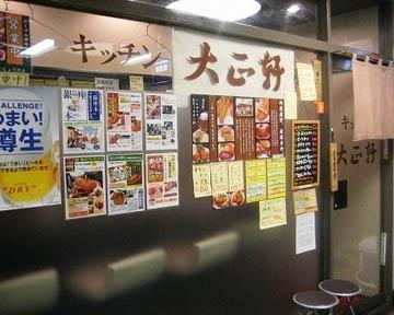 キッチン大正軒 image
