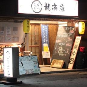 ごはんダイニング ○龍商店 麻生店