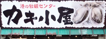 港の牡蠣センター カキ小屋 沼津店