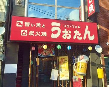旨い魚と炭火焼 うおたん 弁天町店