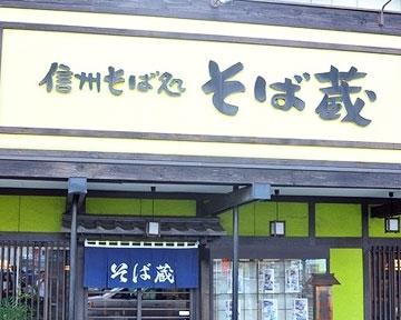 そば蔵 甲府バイパス店