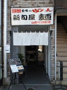 新旬屋 麺 山形七日町店