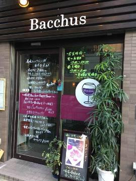 ワインバー Bacchus/バッカス