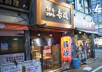 博多とりかわ長政 西新宿店