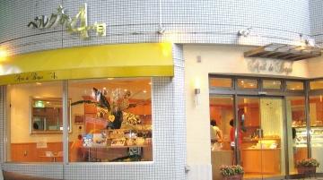 ベルグの4月 たまプラーザ本店