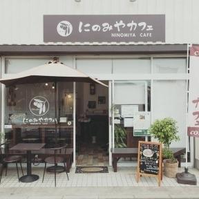 にのみやカフェ