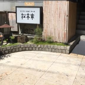 松木家 image