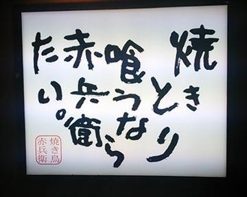 赤兵衛 姪浜店 image