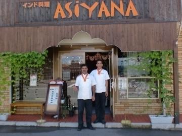 インド料理アシヤナ王寺店