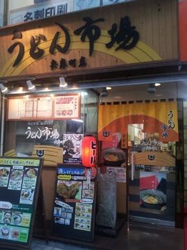 うどん市場 兵庫町店
